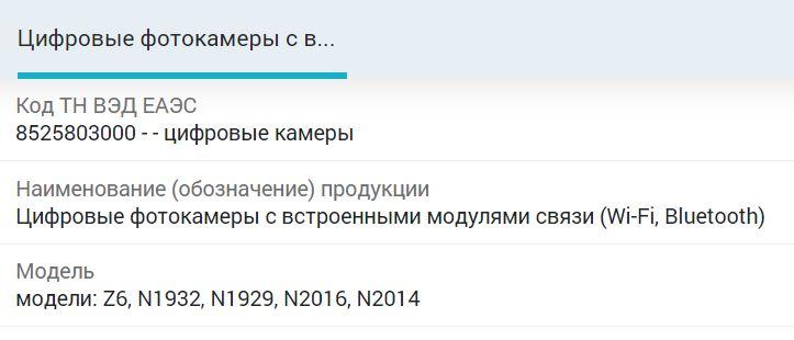 Nikon-cameras-registered-N2014-N2016.jpg.da5ba25d3d1ee8143cec0c8eb8c67e1e.jpg