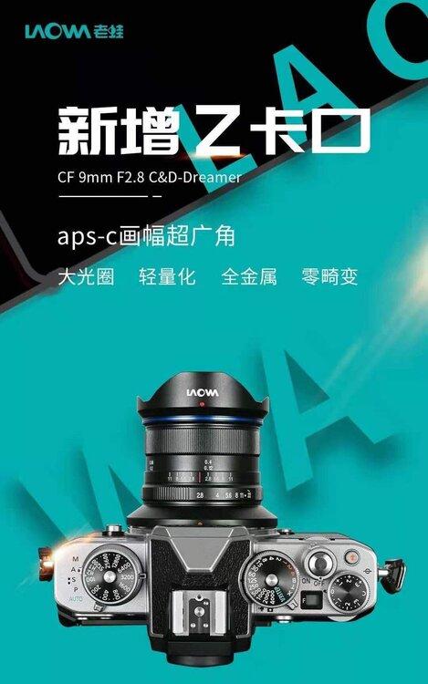 Venus-Optics-LAOWA-9mm-f2.8-Zero-D-APS-C-lens-for-Nikon-Z-mount-1.thumb.jpg.9add7ed72ddf1f15fc9364f831d3cac2.jpg