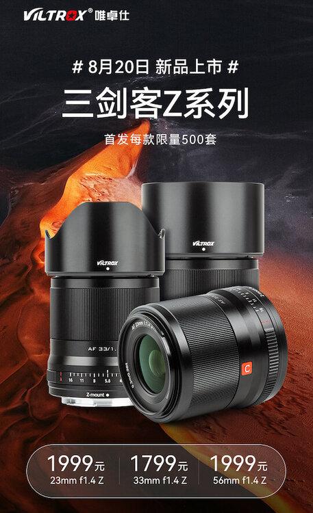 Viltrox-APS-C-autofocus-lenses-for-Nikon-Z-mount.thumb.jpg.dee84d032423c39ed6b316df2dc6eb79.jpg